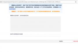 2019年最新的QQ空间申诉版本教程99%成功!!!