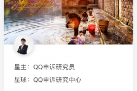 【QQ申诉】知识星球助你早日找到你的爱Q,高手一对一指导