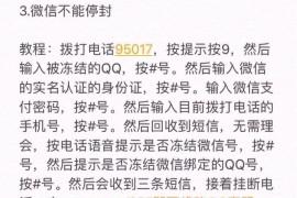 【QQ永久冻结怎么办】2019年7月22号更新QQ永久冻结解决方案,目前还有效