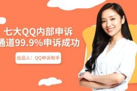史上最全的QQ申诉技术教程,助你100%成功找回你的QQ,尽在荔枝微课