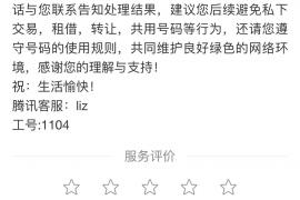 写一篇最近QQ申诉成功的全记录流程