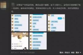 爆QQ被盗申诉不成,腾讯:没办法,正常交易!QQ可私下交易?